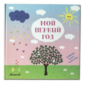 oblogka_alboma_moy_malish